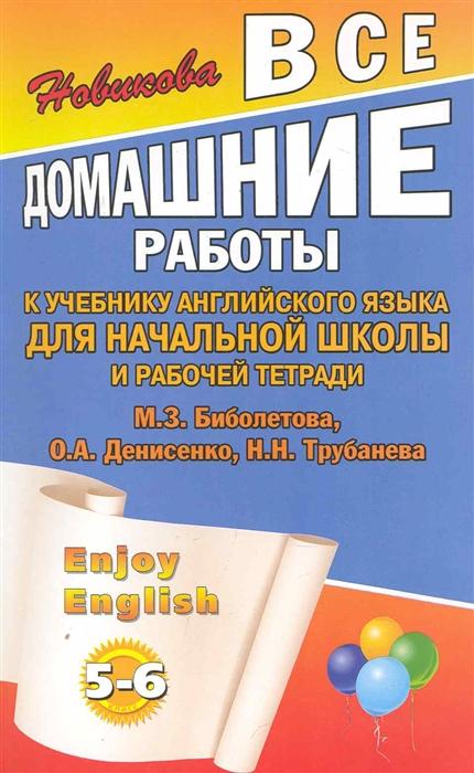 Все домашние работы к учеб Англ яз 5-6 кл и Р т Enjoy English