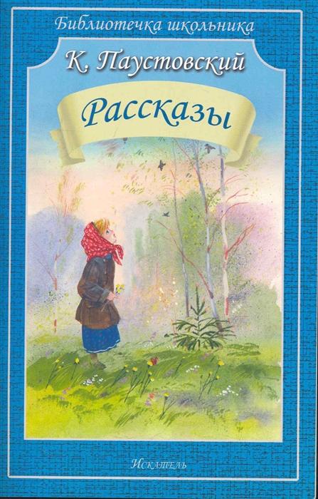 Паустовский К. Паустовский Рассказы цена 2017