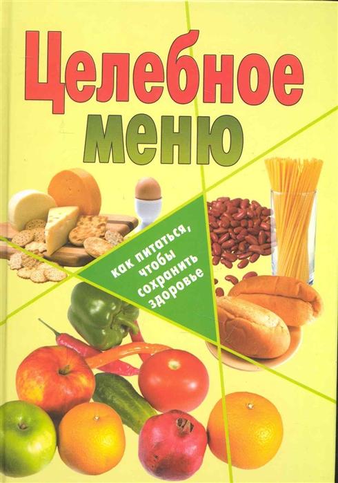 Полякова Е. (сост). Целебное меню Как питаться чтобы сохранить здоровье