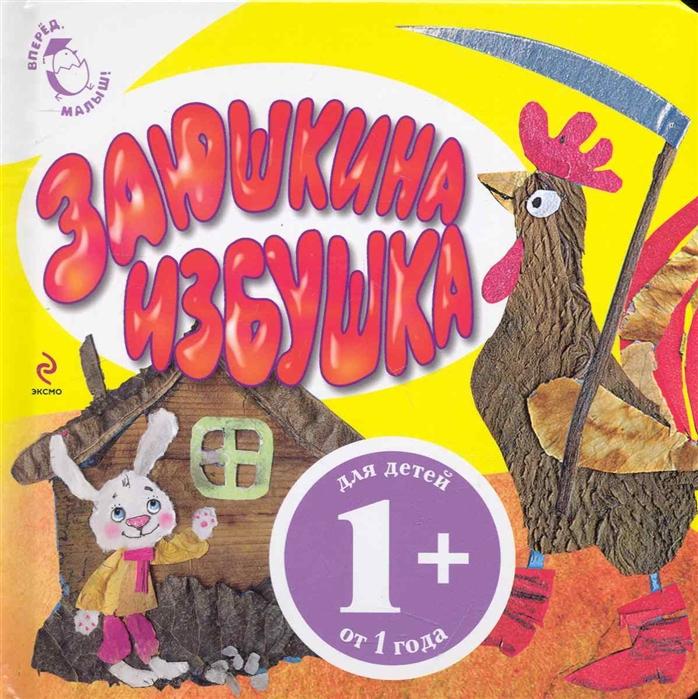 Ситникова Т. (худ.) Заюшкина избушка