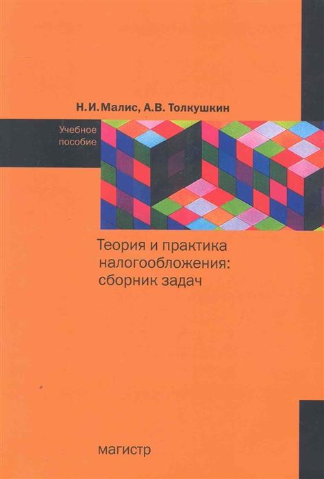 Теория и практика налогообложения Сборник задач