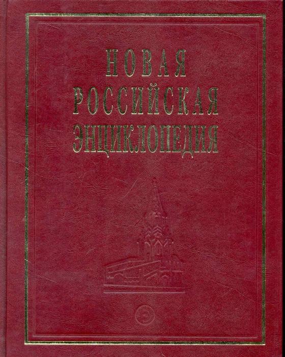 Новая Российская энциклопедия т 8