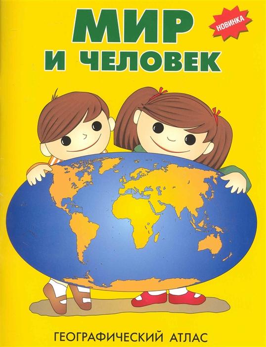 Мир и человек Географический атлас А4 алексей афиногенович ильин новый учебный географический атлас