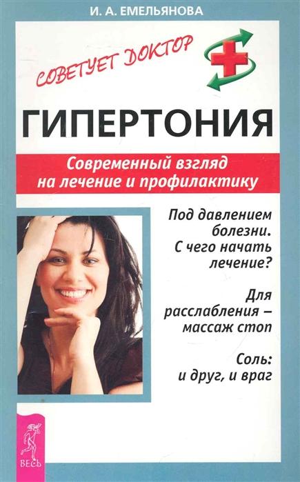Фото - Емельянова И. Гипертония Совр взгляд на лечение лилия савко гипертония причины профилактика лечение