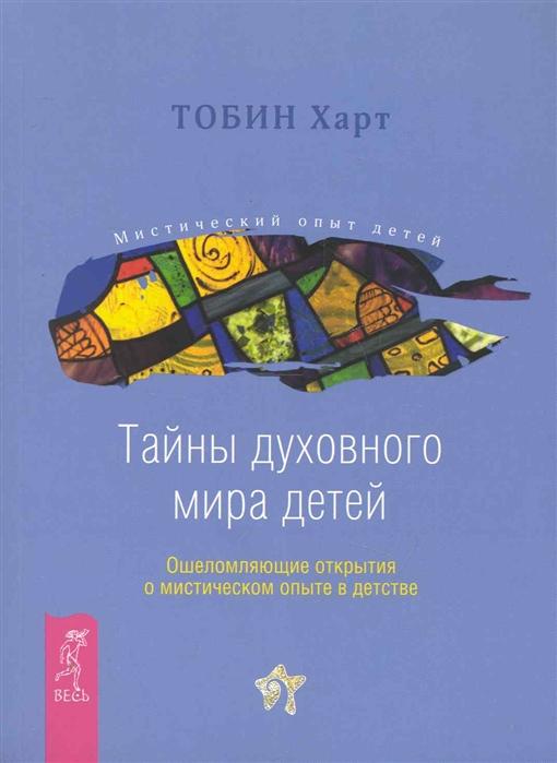 Харт Т. Тайны духовного мира детей цена в Москве и Питере