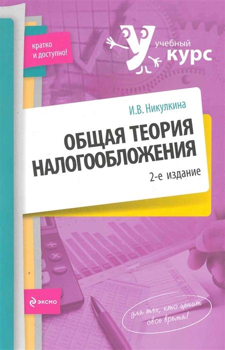 Никулина И. Общая теория налогообложения н в ушак теория и история налогообложения