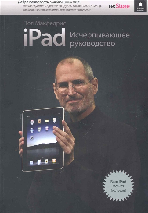 Макфедрис П. iPad Исчерпывающее руководство
