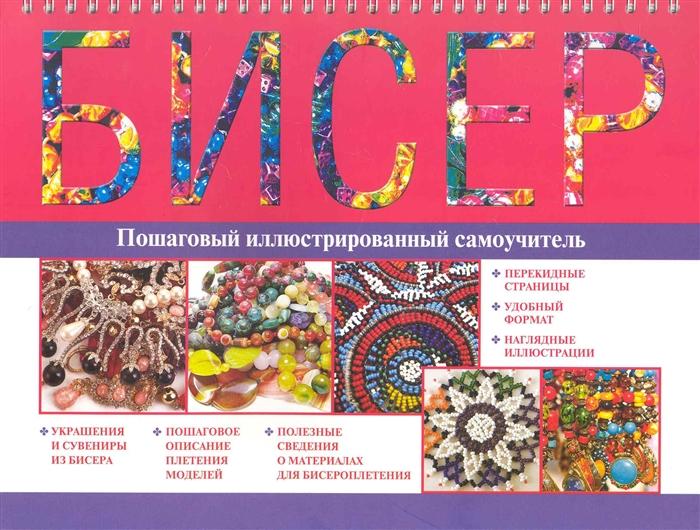 Чебаева С. Бисер Пошаговый илл самоучитель