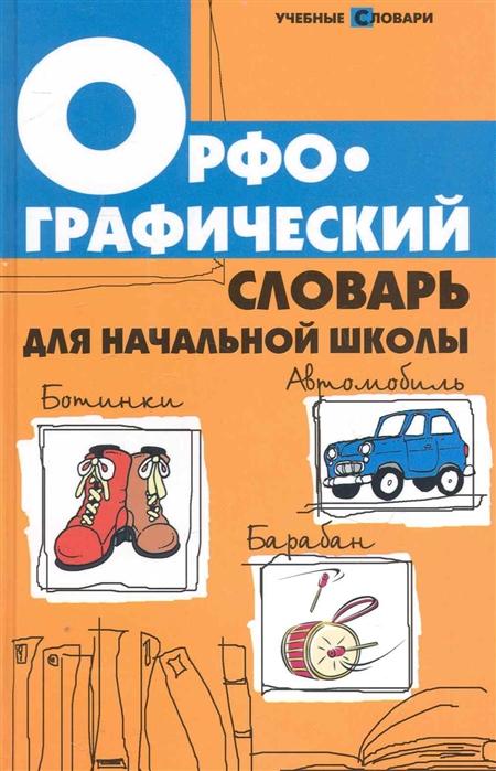 Сушинскас Л. Орфографический словарь для начальной школы стоимость