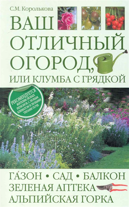 Ваш отличный огород или Клумба с грядкой мягк Королькова С АСТ