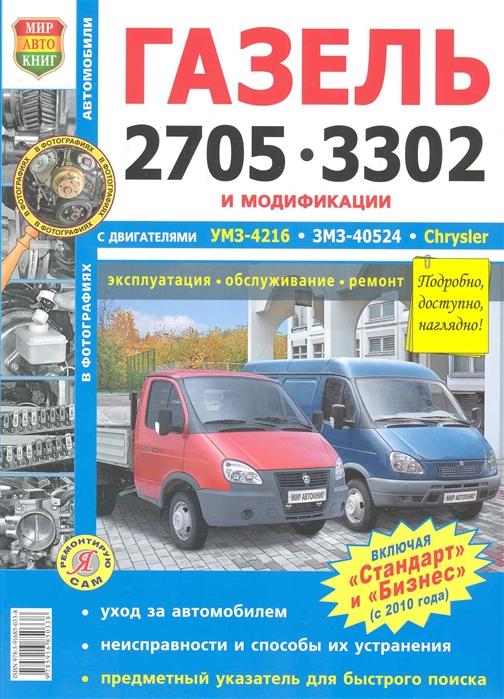 Автомобили Газель 2705 3302 и модиф