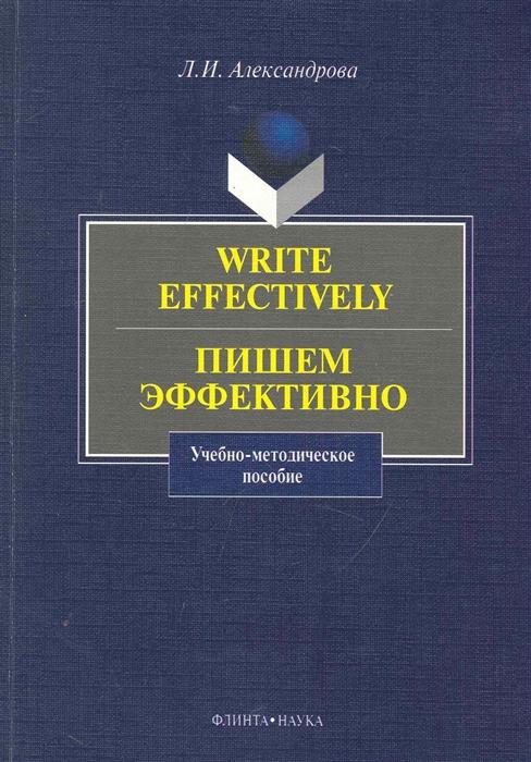 Александрова Л. Write effectively Пишем эффективно Учеб -метод пос давыденко л экономическая теория учеб пос