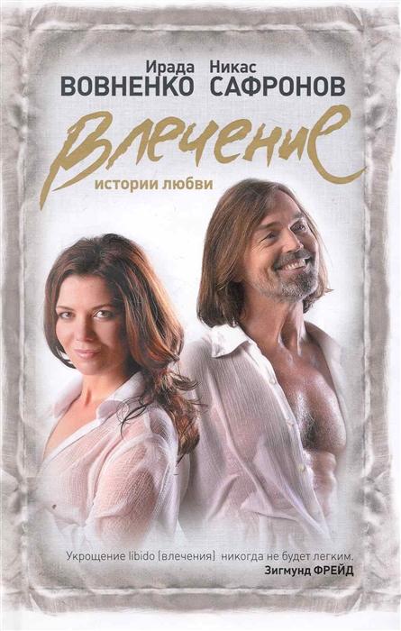 Вовненко И. Влечение Истории любви биварли э преступное влечение
