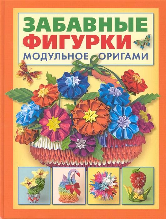 Фото - Проснякова Т. Забавные фигурки Модульное оригами татьянина т и бисер забавные фигурки