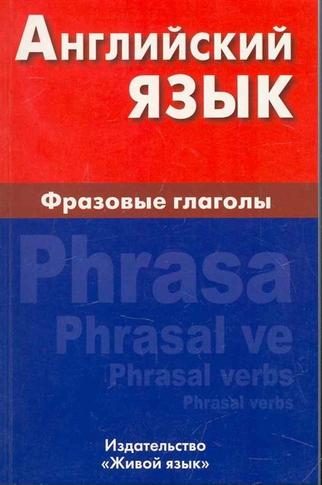 Волошина О. Английский язык Фразовые глаголы недорого