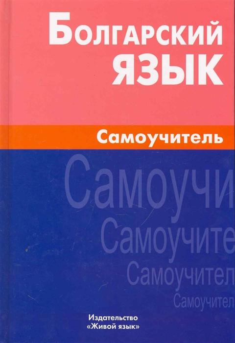 Болгарский язык Самоучитель