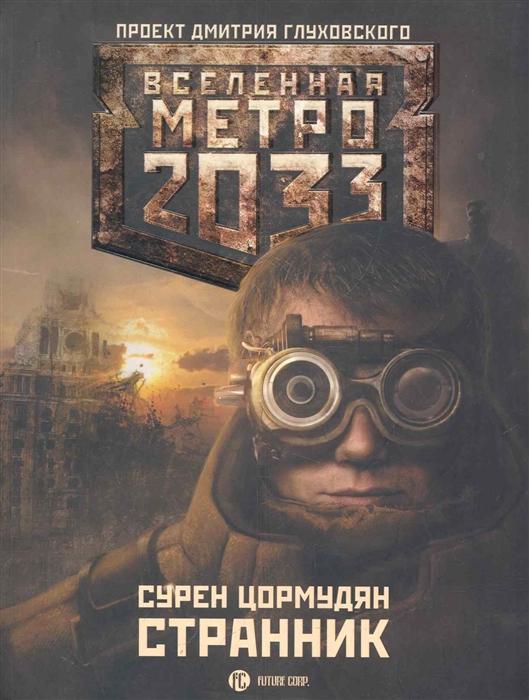 Цормудян С. Метро 2033 Странник сурен цормудян странник