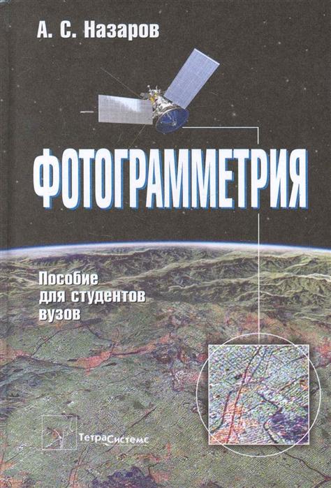 Назаров А. Фотограмметрия Пособие для студентов вузов г а назаров космичские твердо топливные двигатели