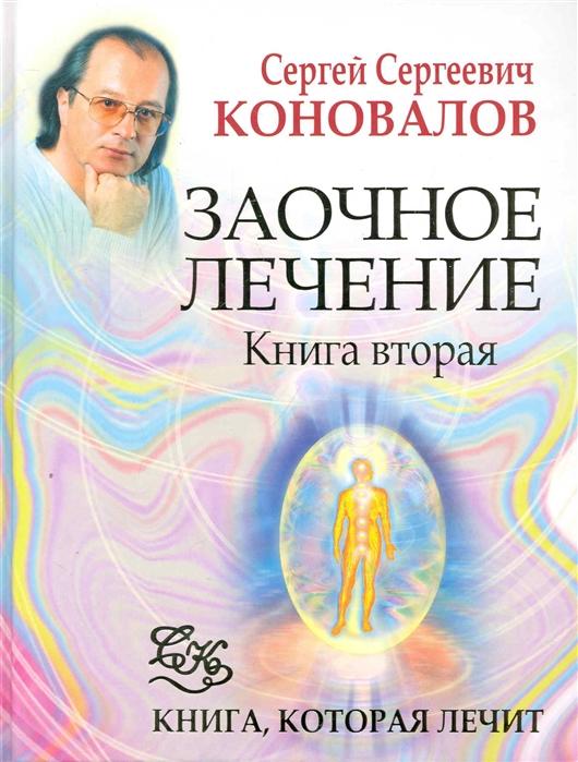Коновалов С. Заочное лечение Кн 2