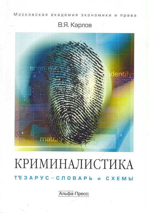 Карлов В. Криминалистика тезаурус-словарь и схемы Уч пос