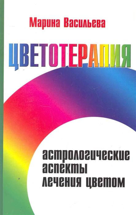 Васильева М. Цветотерапия Астрологические аспекты лечения цветом