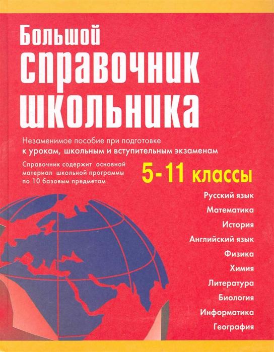 Титкова Т. и др. Большой справочник школьника 5-11 кл