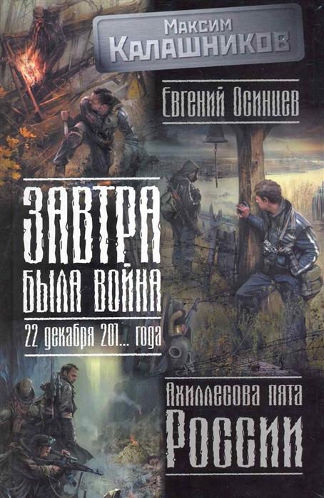 Калашников М., Осинцев Е. Завтра была война 22 декабря 201 года Ахиллесова пята России цены