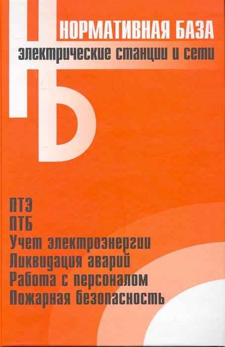 Электрические станции и сети сборник нормативных документов Официальные тексты по состоянию на 01 03 2006 г Нормативная база Энас
