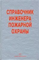 Справочник инженера пожарной охраны