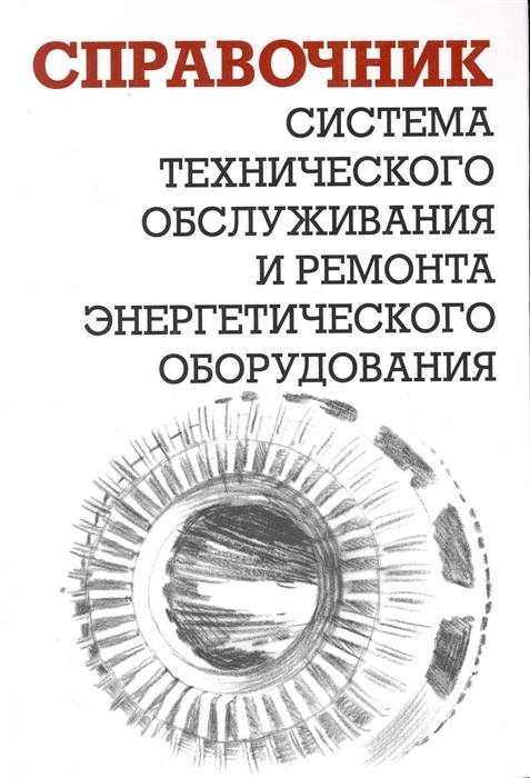 Ящура А. Система технического обслужив и ремонта энерг оборудования Спавочник