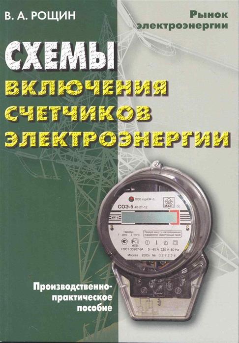 Рощин В. Схемы включения счетчиков электрической энергии