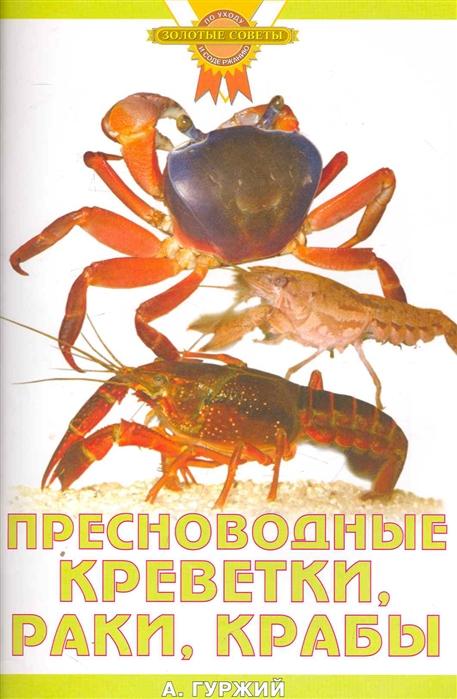 Гуржий А. Пресноводные креветки раки крабы а гуржий пресноводные скаты