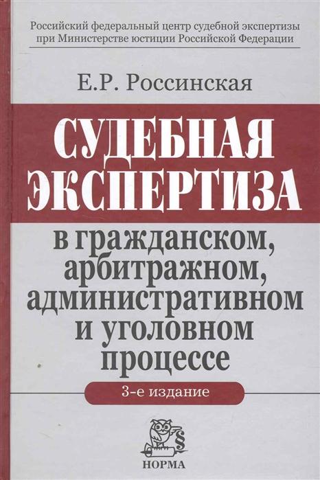 Россинская Е. Судебная экспертиза в гражд арбитр администр и угол проц