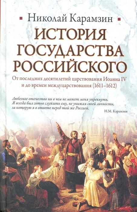 История Государства Росс От посл десятил царств Иоанна 4