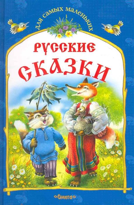 Русские сказки Кот и лиса и другие сказки Омега