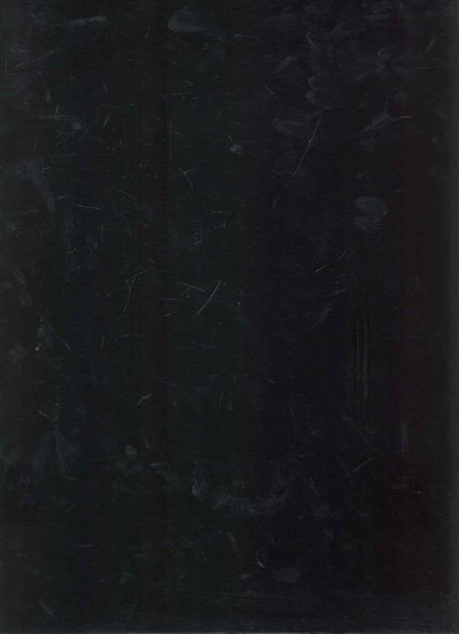 Литовченко Е. (сост). КР Мои первые цифры Для детей от 3 л Ч 3 литовченко е сост кр мир вокруг меня для детей от 3 л ч 2