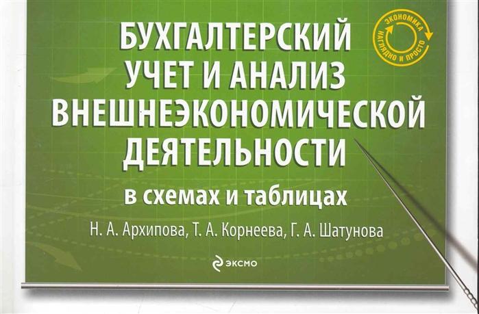 Архипова Н., Корнеева Т. и др. Бух учет и анализ внешнеэконом деятельности в схемах и табл цена