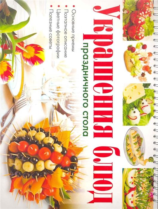 Красичкова А. Украшение блюд праздничного стола а г красичкова встречаем новый год и рождество лучшие рецепты для праздничного стола