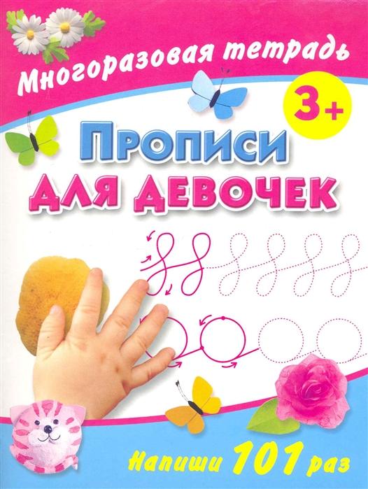 Дмитриева В. Прописи для девочек Многоразовая тетрадь недорого