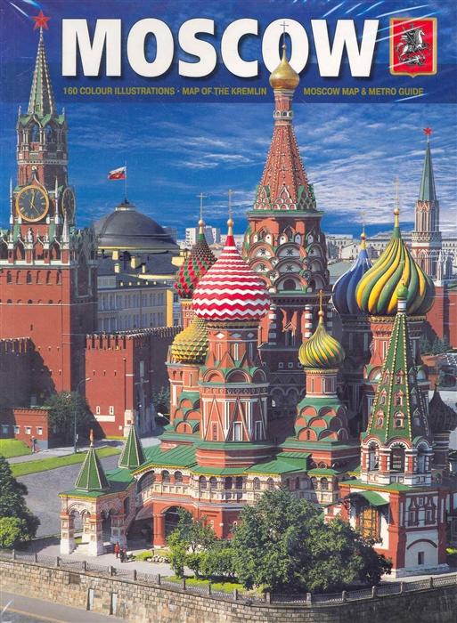 Альбом Москва