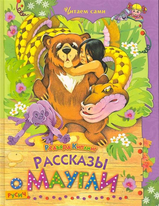 Киплинг Р. Рассказы о Маугли