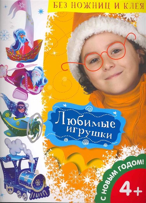 Глазунова Е. (худ.) Любимые игрушки