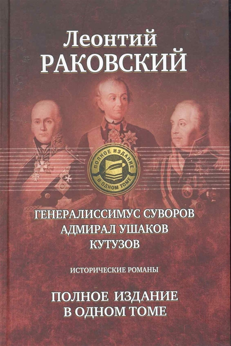 Раковский Л. Генералиссимус Суворов Адмирал Ушаков Кутузов цена