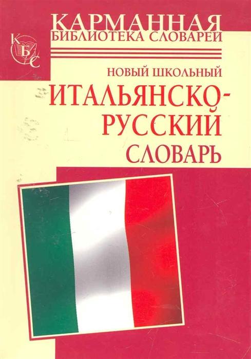 цены Кода А., Шалаева Г. Новый школьный итальянско-русский словарь