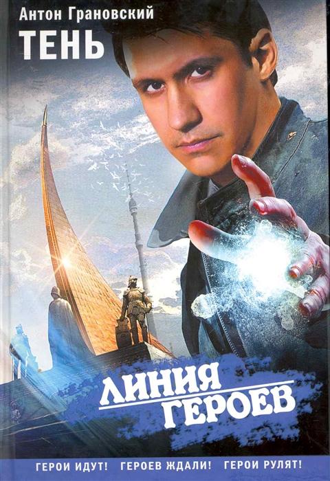Грановский А. Тень антон грановский сияние богов