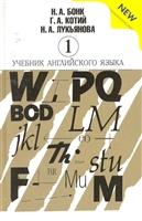 Учебник английского языка 2тт