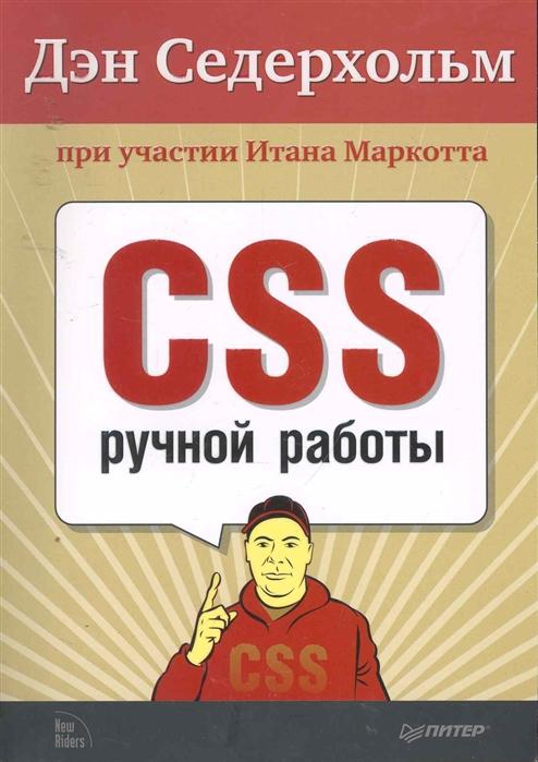 Седерхольм Д., Маркотт И. CSS ручной работы Библиотека специалиста цена