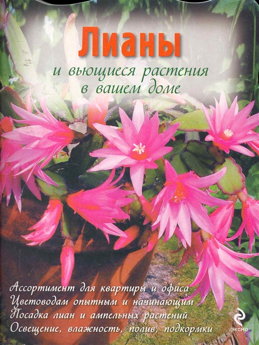 Лианы и вьющиеся растения в вашем доме мягк Цветы в саду и на окне вырубка Эксмо