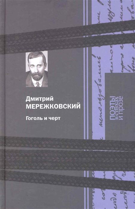 Мережковский Д. Гоголь и черт