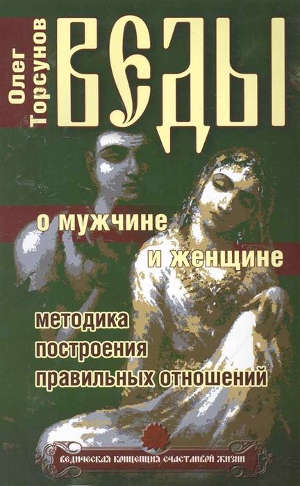 Торсунов О. Веды о мужчине и женщине